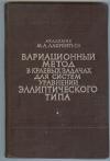 Купить книгу Лаврентьев М. А. - Вариационный метод в краевых задачах для систем уравнений эллиптического типа.