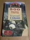 Купить книгу Круковер В. - 500 практических советов владельцам собак