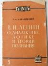Маньковский А. А. - В. И. Ленин о диалектике, логике и теории познания.