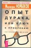 купить книгу Норбеков Мирзакарим. - Опыт дурака или ключ к прозрению. Как избавиться от очков.