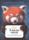 Купить книгу Татьяна Лазарева - Я малая панда