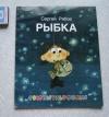 Купить книгу Рябов Сергей - Рыбка (книга по мультфильму)