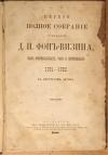 Купить книгу Фонвизин, Д. И. - Первое полное собрание сочинений как оригинальных, так и переводных 1761-1792 с портретом автора