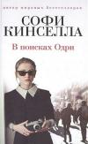 Купить книгу Софи Кинселла - В поисках Одри