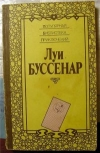 Луи Буссенар - Популярная библиотека приключений. том 1.