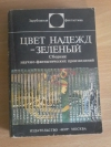 Купить книгу Сост. Жданов Л. - Цвет надежд - зеленый