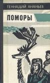 Купить книгу Ананьев, Геннадий - Поморы