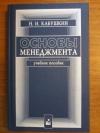 Купить книгу Кабушкин Н. И. - Основы менеджмента: Учебн. пособие