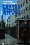 Купить книгу А. Ветер, В. Стрелецкий - Случай в Кропоткинском переулке