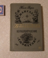 Купить книгу Жюль Верн - Джангада, Кораблекрушение Джонатана