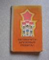 Купить книгу Матвеев В. Ф. - Октябрята - дружные ребята!