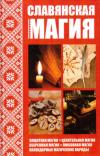 Купить книгу Р. И. Кулакова - Славянская магия