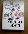 Купить книгу Огден Нэш - Все, кроме нас с тобой
