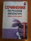 Купить книгу Ред. Артюхова И. С. - Сочинения по русской литературе. Весь курс 2010