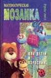 Купить книгу Сэм Лойд - Математическая мозаика для детей и взрослых