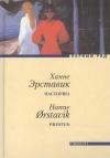 Купить книгу Ханне Эрставик - Пасторша
