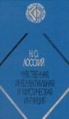 Купить книгу Лосский, Н.О. - Чувственная, интеллектуальная и мистическая интуиция