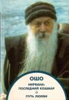 Купить книгу Ошо - Нирвана: последний кошмар. Путь любви