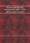 Группа авторов - Русско-китайские отношения 1689—1916. Официальные документы.