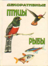 Купить книгу Варга, Б. - Декоративные птицы и рыбы