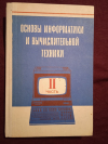 Купить книгу Ершов А. П. и др. - Основы информатики и вычислительной техники. Часть 2