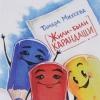купить книгу Михеева, Тамара - Жили-были карандаши