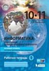 Купить книгу Макарова, Н.В. - Информатика. 10-11 класс. Рабочая тетрадь. Базовый уровень. Часть 1