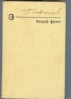 Купить книгу Нагаев Г. Д. - Второй фронт.