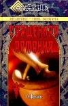 Купить книгу Олег фомин - Священная Артания