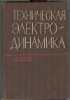 Купить книгу Вольман В. И., Пименов Ю. В. - Техническая электродинамика.