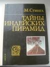 Купить книгу М. Стингл - Тайна индейских пирамид