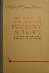 Купить книгу Греков, В.Ф. - Пособие для занятий по русскому языку в старших классах средней школы