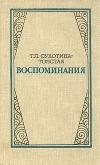 купить книгу Т. Л. Сухотина–Толстая. - Воспоминания