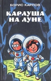 Купить книгу Карлов Б. - Карлуша на Луне