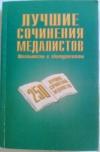 Купить книгу сборник - Лучшие сочинения медалистов