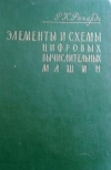 Купить книгу Ричардс К. С. - Элементы и схемы цифровых вычислительных машин