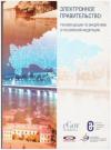 Купить книгу Дрожжинов, В.И. - Электронное правительство. Рекомендации по внедрению в Российской Федерации