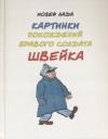 Купить книгу Иозеф Лада - Картинки похождения бравого солдата Швейка