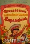 Купить книгу Медведев, Валерий - Неизвестные приключения Баранкина