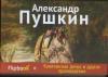 Пушкин Александр Сергеевич - Капитанская дочка и другие произведения.