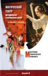 Купить книгу В. Лебедько, Е. Найденов - Магический Театр. Методология становления души