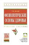 Купить книгу Айзман, Р.И. - Физиологические основы здоровья: Учебное пособие