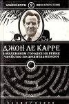 Купить книгу Джон Ле Карре - В маленьком городке на Рейне. Убийство по-джентльменски