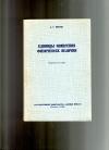 Купить книгу Чертов А. Г - Единицы измерения физических величин.