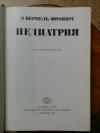 Купить книгу Э. Керпель-Фрониус - Педиатрия
