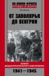 Купить книгу Боград П. - От Заполярья до Венгрии