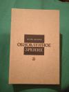 Купить книгу Дедков И. - Обновленное зрение: Из шестидесятых - в восемидесятые