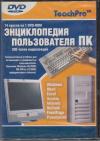 Купить книгу [автор не указан] - Энциклопедия пользователей ПК