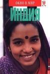 Купить книгу [автор не указан] - Индия