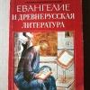 Купить книгу Давыдова Н. В. - Евангелие и древнерусская литература